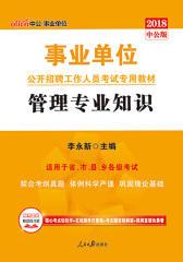 中公2018事业单位工作人员考试专用教材管理专业知识