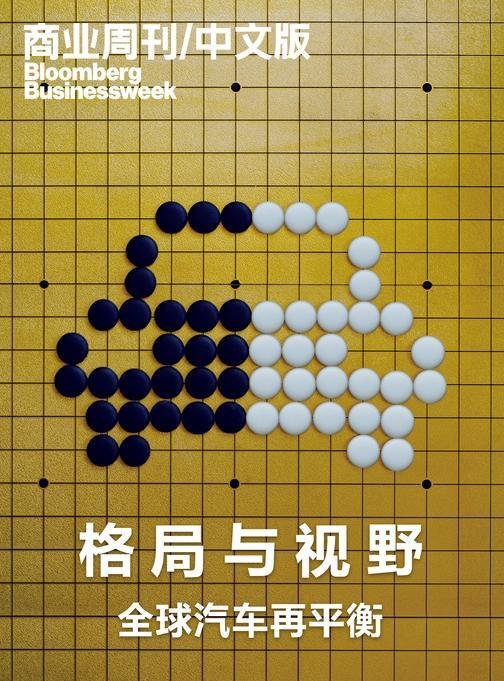 商业周刊中文版:格局与视野——全球汽车再平衡