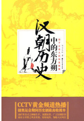 汉朝历史中的东方朔(述旷世奇才之神秘生平,见微知著,广言汉朝轶事)(试读本)