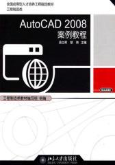 AutoCAD 2008 案例教程(仅适用PC阅读)