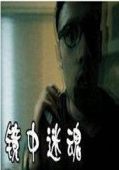镜中迷魂(影视)