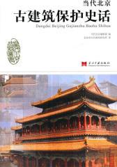 当代北京古建筑保护史话