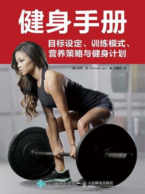 健身手册:目标设定、训练模式、营养策略与健身计划