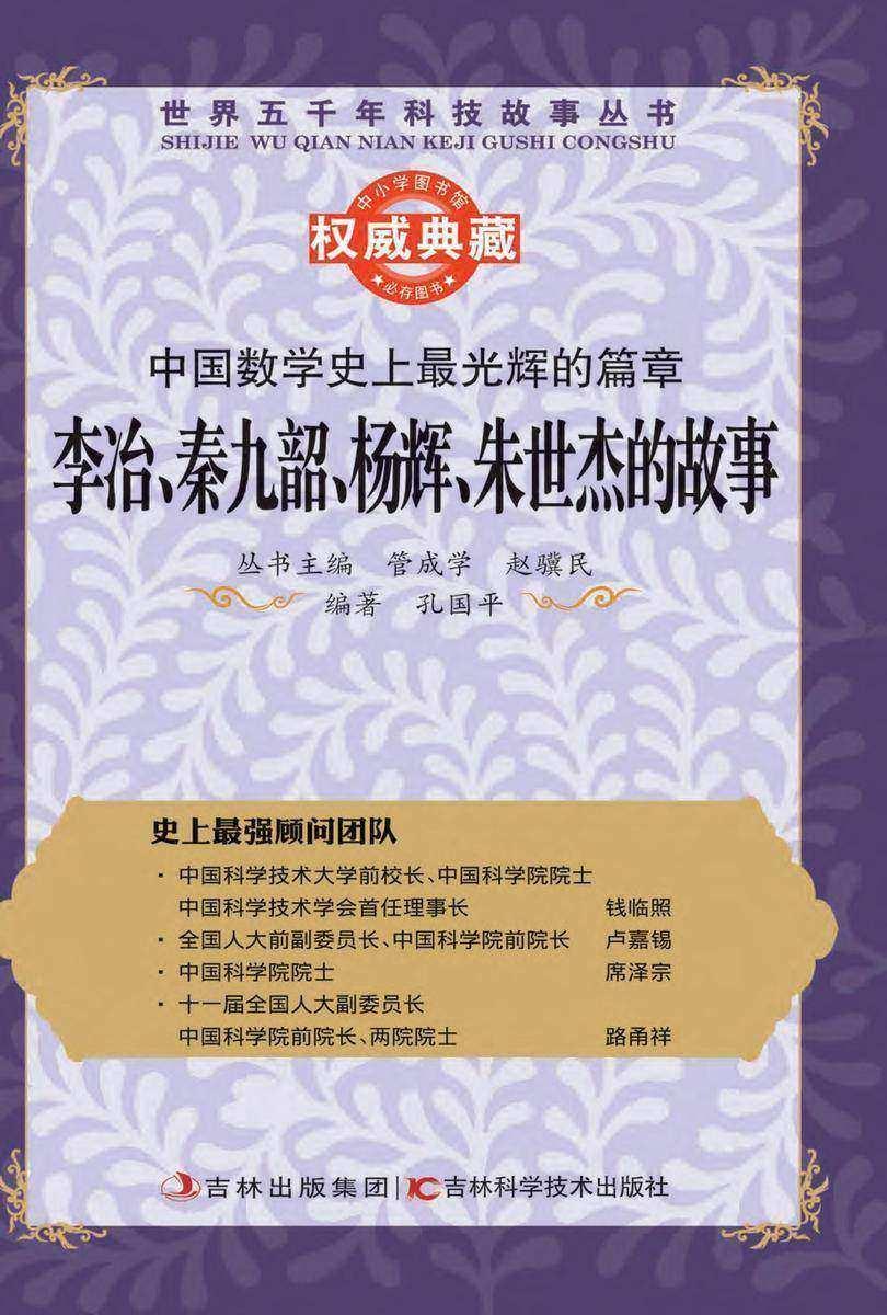 中国数学   光辉的篇章:李治、秦九韶、杨辉、朱世杰的故事