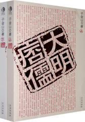 大明痞儒:子金山著(全二卷)(试读本)