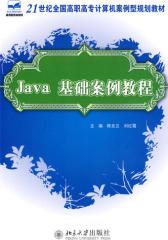 Java 基础案例教程