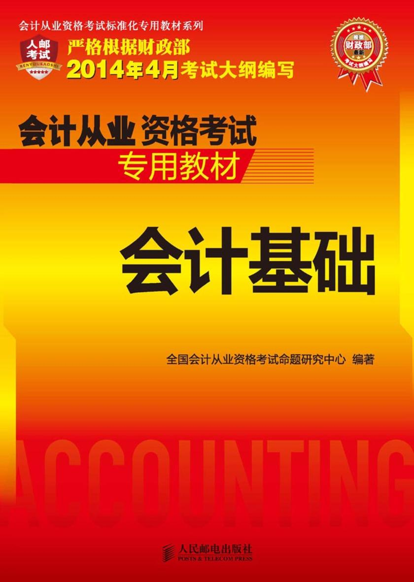 会计从业资格考试专用教材.会计基础(仅适用PC阅读)