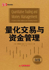 量化交易与资金管理