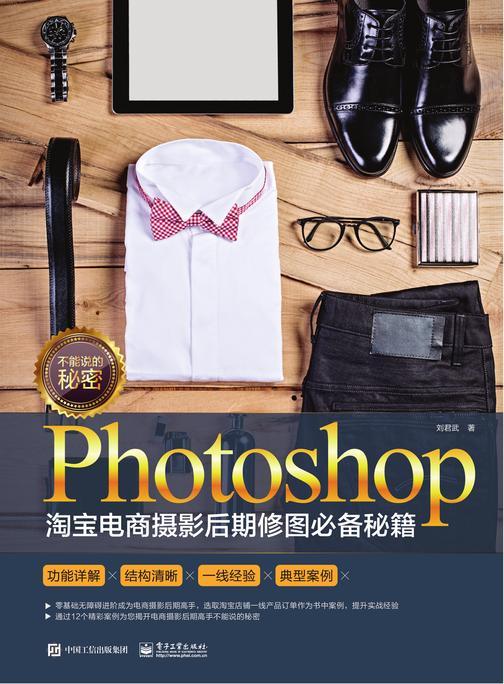 不能说的秘密:Photoshop淘宝电商摄影后期修图必备秘籍(全彩)