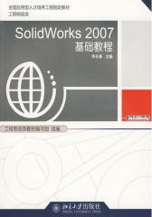 SolidWorks 2007 基础教程(仅适用PC阅读)