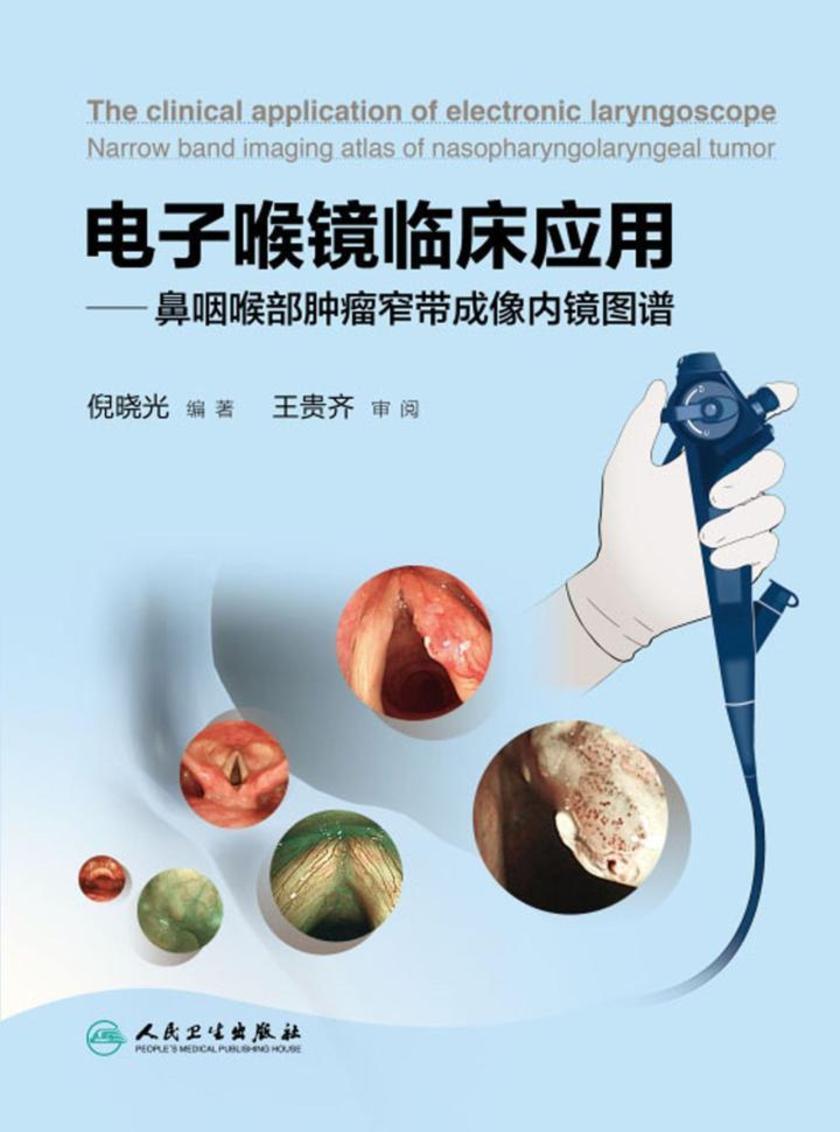 电子喉镜临床应用——鼻咽喉部肿瘤窄带成像内镜图谱