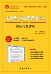 朱善利《微观经济学》(第3版)课后习题详解