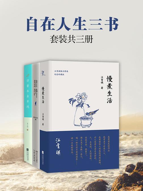自在人生三书:慢煮生活+自在独行+活着本来单纯(套装共3册)