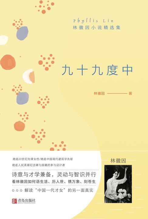 九十九度中——林徽因小说精选集