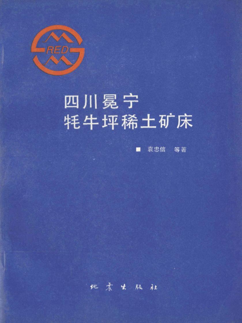四川冕宁牦牛坪稀土矿床(仅适用PC阅读)