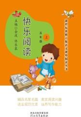 快乐阅读·五年级·上册