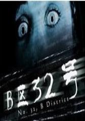 B区32号(影视)