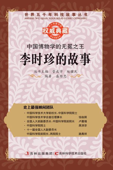 中国博物学的无冕之王:李时珍的故事