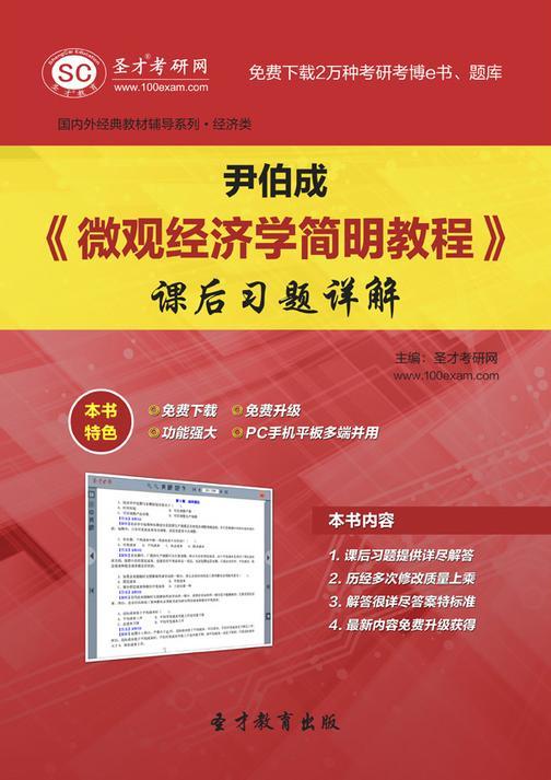 尹伯成《微观经济学简明教程》课后习题详解