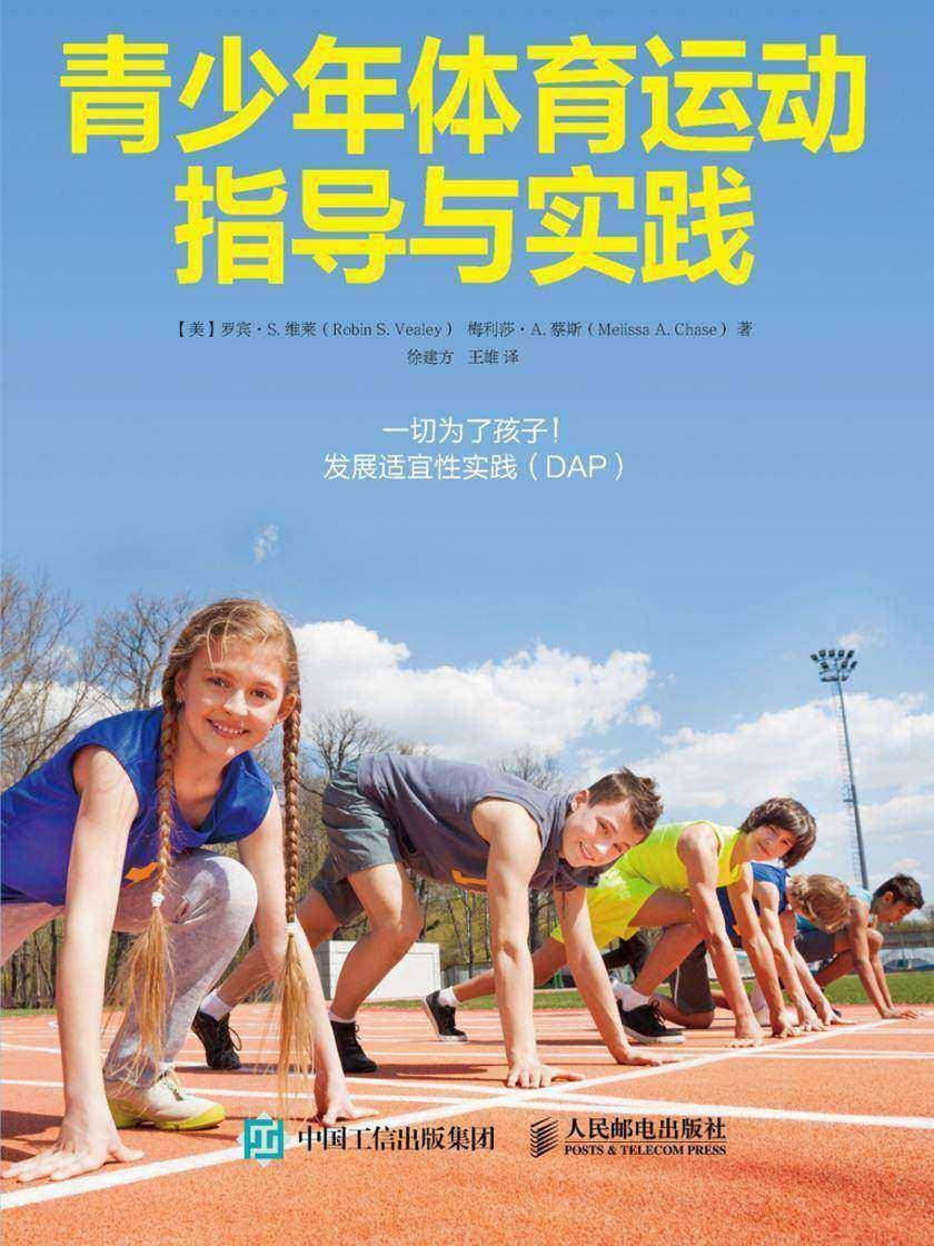 青少年体育运动指导与实践