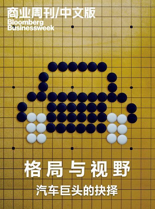 商业周刊中文版:格局与视野——汽车巨头的抉择