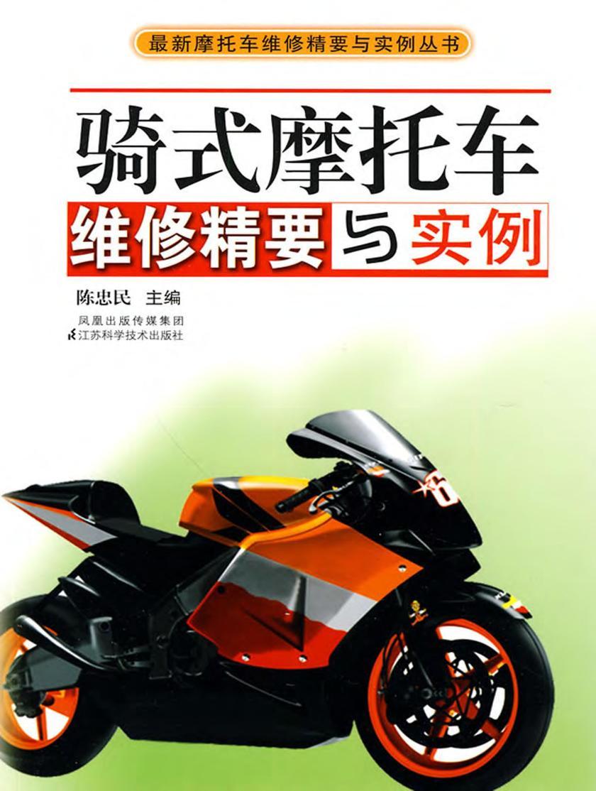 骑式摩托车维修精要与实例(仅适用PC阅读)