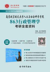 [3D电子书]圣才学习网·2015年南京航空航天大学人文与社会科学学院863行政管理学考研全套资料(仅适用PC阅读)