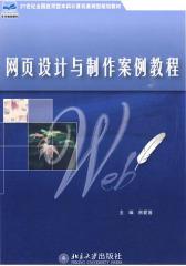 网页设计与制作案例教程(仅适用PC阅读)