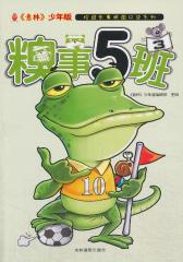 糗事5班③(仅适用PC阅读)