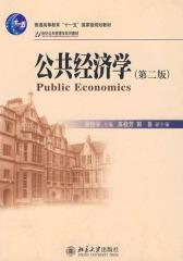 公共经济学(仅适用PC阅读)