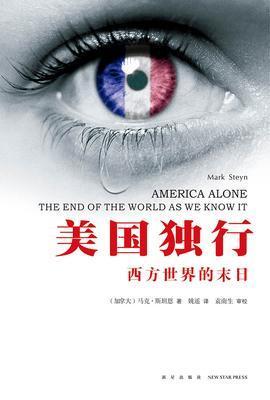 美国独行:西方世界的末日(中国前外长李肇星做序,一部引起巨大争议,屡遭围剿的国际畅销书)