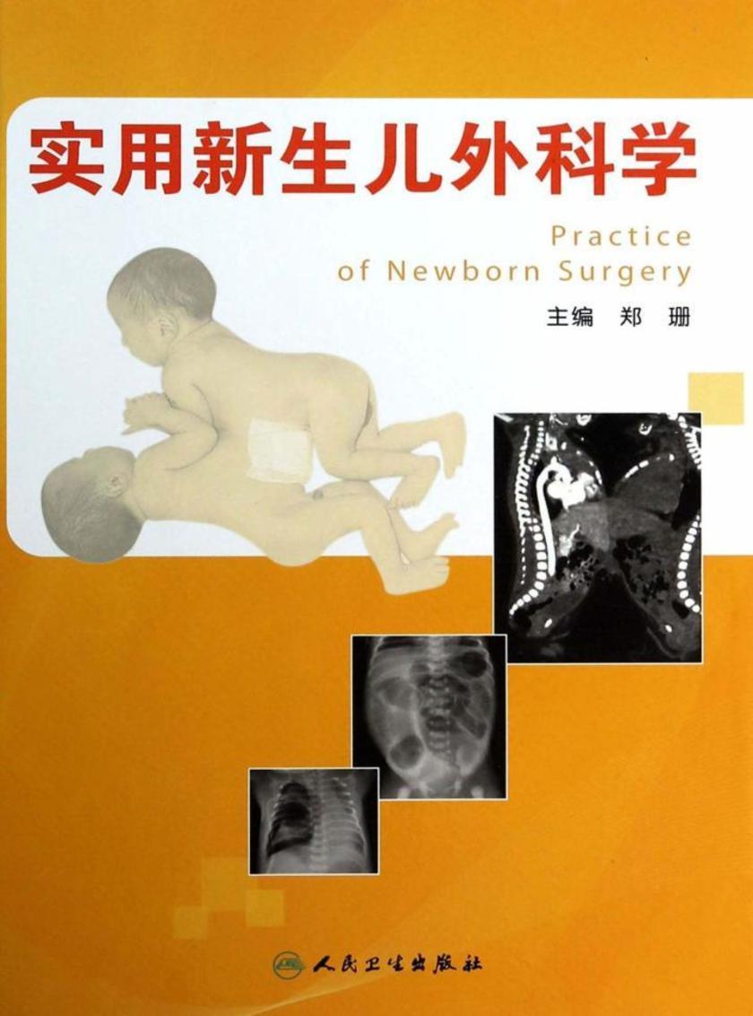 实用新生儿外科学
