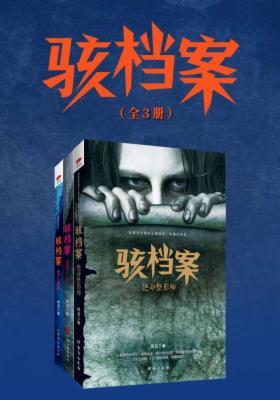 骇档案(全3册)
