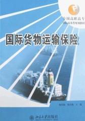国际货物运输保险