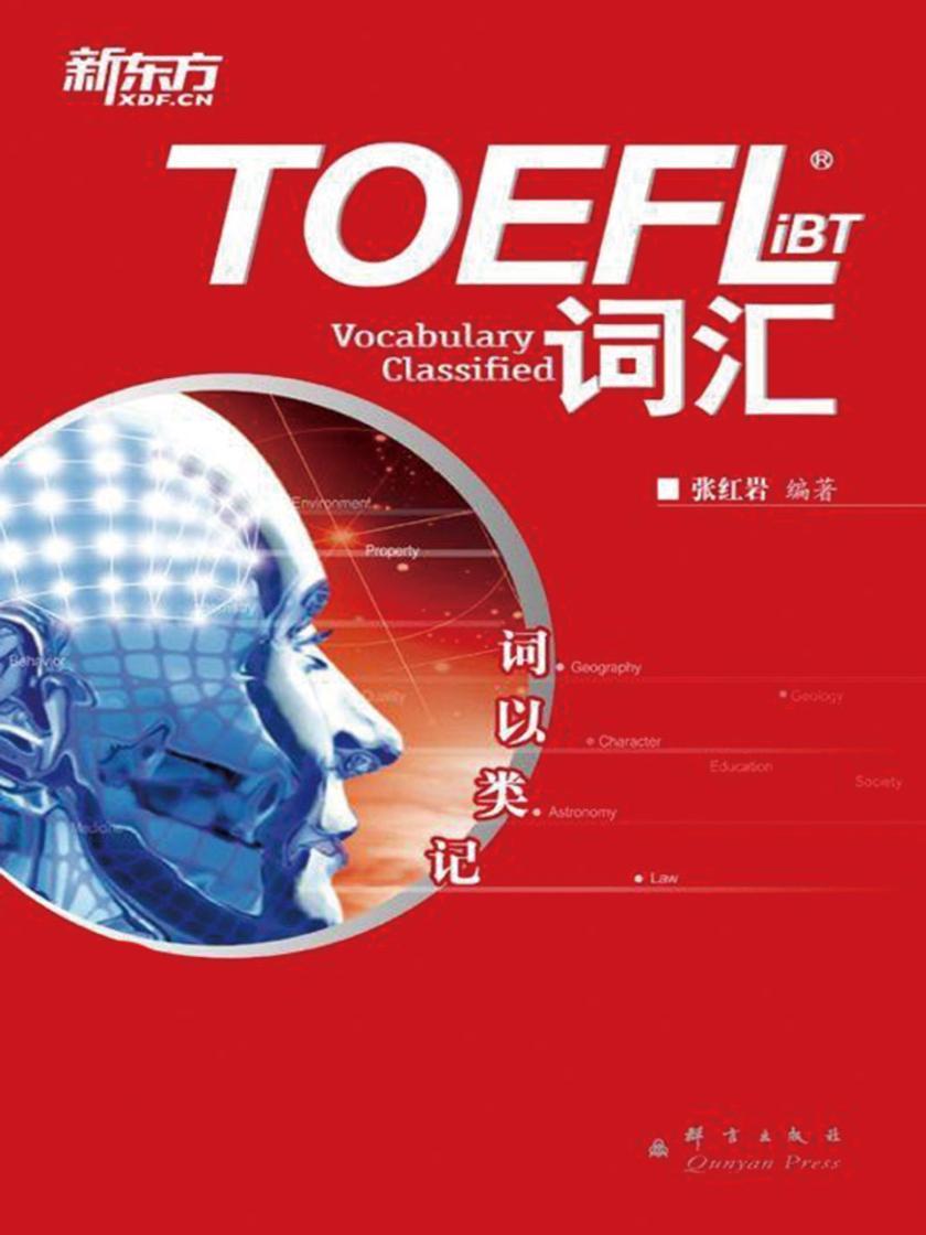 词以类记:TOEFLiBT词汇