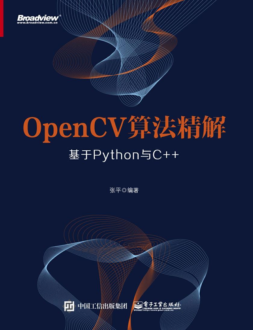 OpenCV算法精解:基于Python与C++