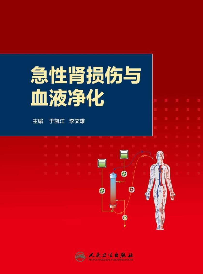 急性肾损伤与血液净化