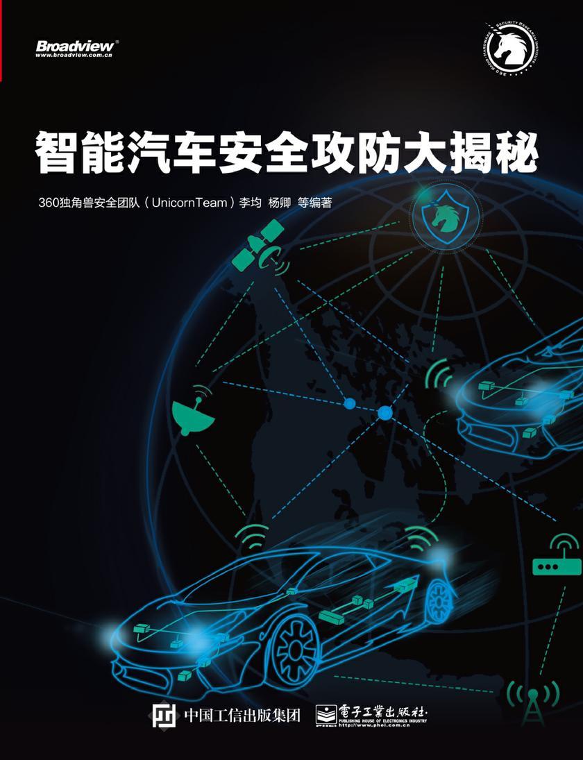 智能汽车安全攻防大揭秘