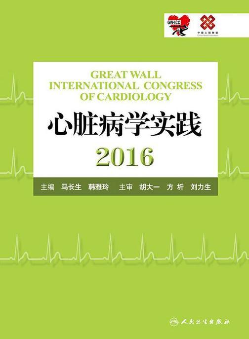 心脏病学实践2016
