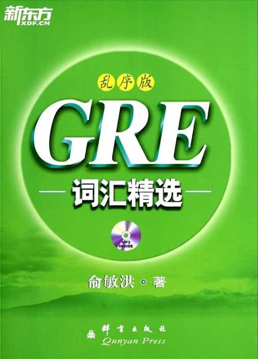 GRE词汇精选(乱序版)