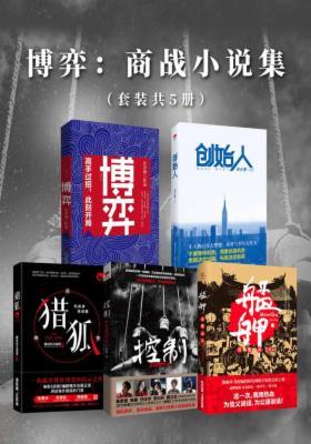 博弈:商战小说集(套装共5册)