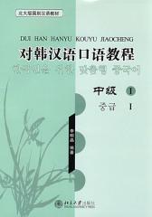 对韩汉语口语教程·中级Ⅰ(仅适用PC阅读)