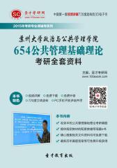 [3D电子书]圣才学习网·2015年苏州大学政治与公共管理学院654公共管理基础理论考研全套资料(仅适用PC阅读)