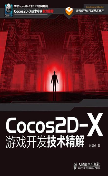 Cocos2D-X游戏开发技术精解