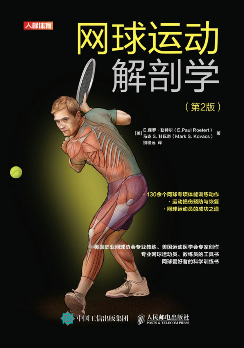 网球运动解剖学(第2版)