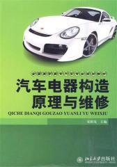汽车电器构造原理与维修(仅适用PC阅读)