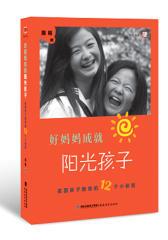 好妈妈成就阳光孩子--美国亲子教育的12个小秘密<梦山书系>(试读本)
