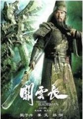 关云长(影视)