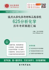 温州大学化学与材料工程学院625分析化学历年考研真题汇编