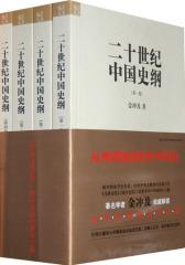 二十世纪中国史纲(试读本)